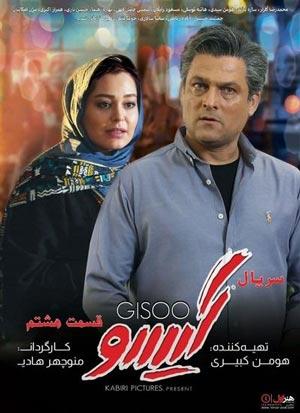 دانلود قسمت هشتم سریال ایرانی گیسو
