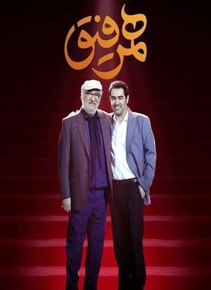 دانلود قسمت بیستم سریال ایرانی همرفیق