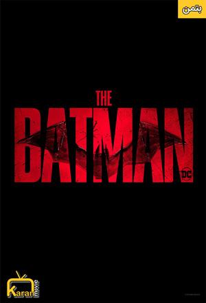 دانلود فیلم The Batman 2022 با زیرنویس فارسی چسبیده