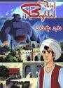 دانلود انیمیشن دزد بغداد The Thief of Baghdad 1999 با دوبله فارسی – کاران مووی