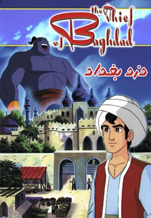 دانلود انیمیشن The Thief of Baghdad 1999 با دوبله فارسی