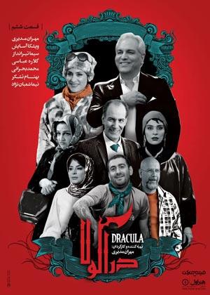 دانلود قسمت ششم سریال ایرانی دراکولا