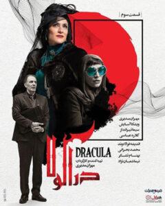 دانلود قسمت سوم سریال ایرانی دراکولا