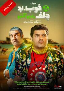 دانلود قسمت یازدهم سریال ایرانی خوب بد جلف