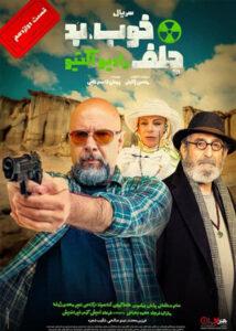دانلود قسمت دوازدهم سریال ایرانی خوب بد جلف