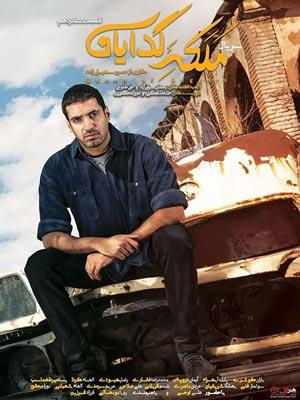 دانلود قسمت 16 سریال ایرانی ملکه گدایان