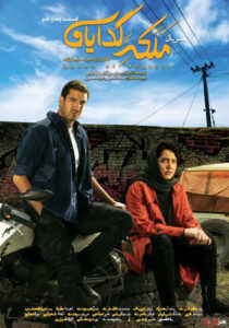 دانلود سریال ملکه گدایان قسمت 14
