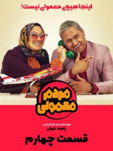 دانلود قسمت چهارم سریال ایرانی مردم معمولی