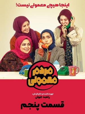 دانلود قسمت پنجم سریال ایرانی مردم معمولی