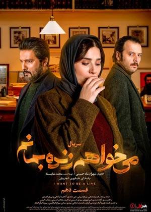 دانلود قسمت دهم سریال ایرانی می خواهم زنده بمانم