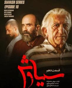 قسمت دهم سریال ایرانی سیاوش
