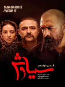 دانلود قسمت دوازدهم سریال ایرانی سیاوش