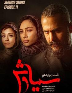 دانلود قسمت یازدهم سریال ایرانی سیاوش
