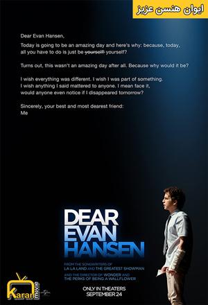 دانلود فیلم Dear Evan Hansen 2021 با زیرنویس فارسی
