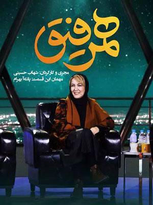دانلود قسمت 25 سریال ایرانی همرفیق