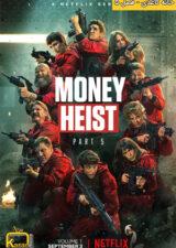 دانلود فصل 5 سریال  Money Heist 2021 خانه کاغذی با زیرنویس فارسی – کاران مووی
