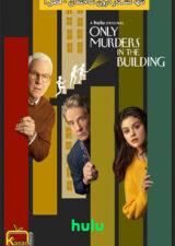دانلود سریال تنها کشتار درون ساختمان Only Murders in the Building 2021 با زیرنویس فارسی