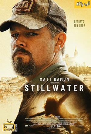دانلود فیلم Stillwater 2021 با زیرنویس فارسی همراه