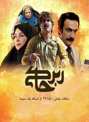 دانلود فصل 2 سریال ایرانی زیرخاکی