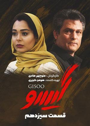 دانلود قسمت سیزدهم سریال ایرانی گیسو