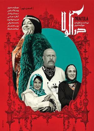 دانلود قسمت نهم سریال ایرانی دراکولا