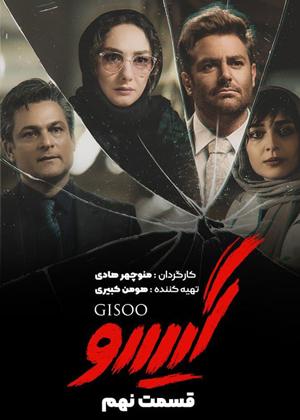 قسمت نهم سریال ایرانی گیسو