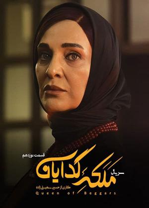 دانلود قسمت پایانی سریال ایرانی ملکه گدایان