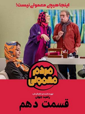دانلود قسمت دهم سریال ایرانی مردم معمولی