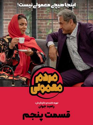دانلود قسمت یازدهم سریال ایرانی مردم معمولی