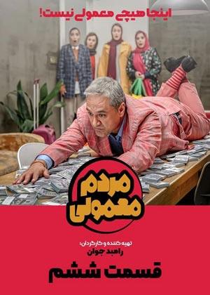 قسمت ششم سریال ایرانی مردم معمولی