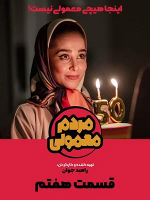 دانلود قسمت هفتم سریال ایرانی مردم معمولی