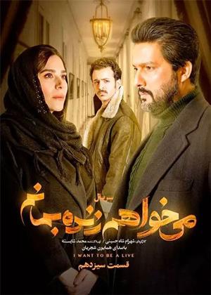 دانلود قسمت سیزدهم سریال ایرانی می خواهم زنده بمانم