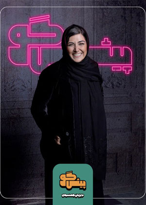 دانلود قسمت دوم سریال ایرانی پیشگو