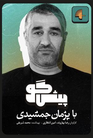 دانلود سریال ایرانی پیشگو