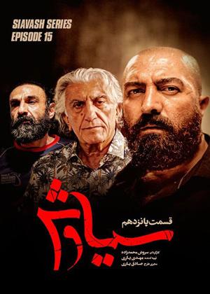 دانلود قسمت پانزدهم سریال ایرانی سیاوش
