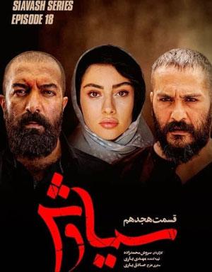 دانلود قسمت هجدهم سریال ایرانی سیاوش