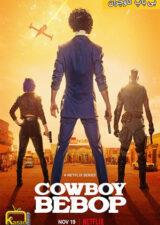 دانلود سریال بی باپ گاوچران Cowboy Bebop 2021 با زیرنویس فارسی – کاران مووی