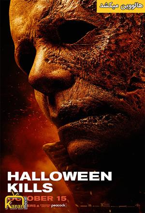 دانلود فیلم Halloween Kills 2021 با زیرنویس فارسی چسبیده
