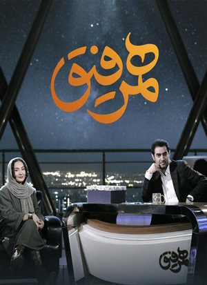 دانلود قسمت سی ام سریال ایرانی همرفیق