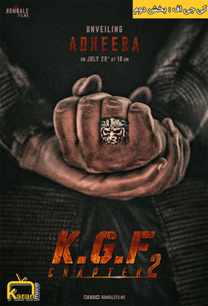 دانلود فیلم K.G.F: Chapter 2 با زیرنویس فارسی همراه