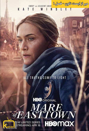 دانلود فصل 1 سریال Mare of Easttown 2021 با زیرنویس فارسی چسبیده