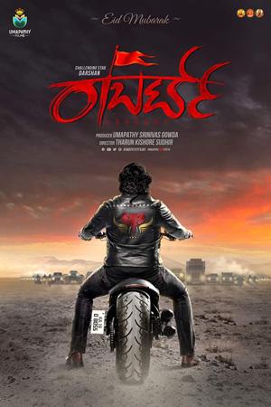 دانلود فیلم Roberrt 2021 با زیرنویس فارسی چسبیده