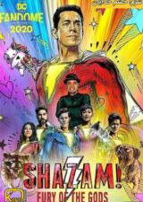 دانلود فیلم شزم! خشم خدایان Shazam! Fury of the Gods 2023 با زیرنویس فارسی