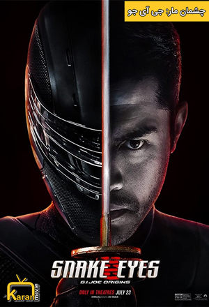 دانلود فیلم Snake Eyes 2021 با زیرنویس فارسی چسبیده
