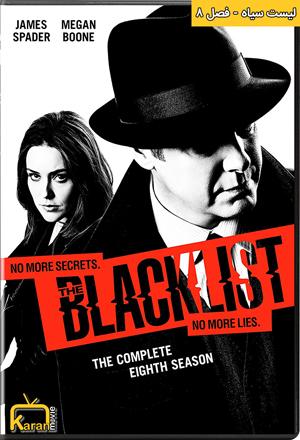 دانلود فصل 8 سریال The Blacklist با زیرنویس فارسی همراه