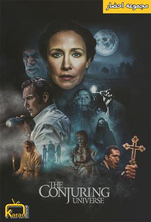 دانلود مجموعه فیلم های The Conjuring بصورت کامل با زیرنویس فارسی همراه
