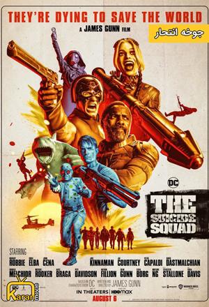 دانلود فیلم The Suicide Squad 2021 با زیرنویس فارسی چسبیده