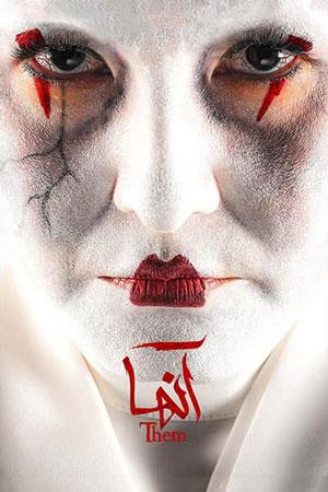 دانلود قسمت اول سریال ایرانی آنها