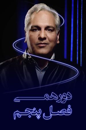 دانلود فصل 5 سریال ایرانی دورهمی