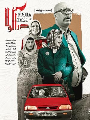 دانلود قسمت دوازدهم سریال ایرانی دراکولا